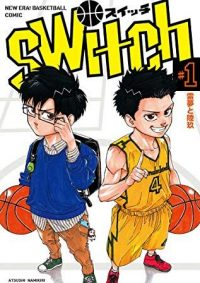 switch|大人気バスケ漫画!サンデーうぇぶりで7巻まで無料配信中!