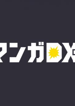 マンガDX+|リニューアル配信!毎日無料で読めるマンガアプリ!