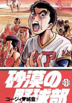 砂漠の野球部|全11巻無料で読める公式マンガアプリ!