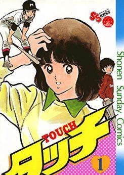 タッチ|王道ラブコメ!全26巻無料で読めるマンガアプリ!