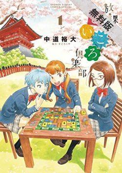 放課後さいころ倶楽部|ボードゲームにハマった女子高生たちの日常を描いた漫画!