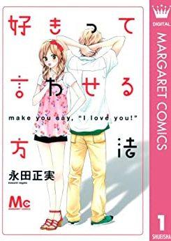 好きって言わせる方法|全9巻無料で読める少女漫画アプリ!