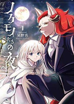 ノケモノたちの夜|最新刊第5巻まで無料で読める少女と悪魔のラブストーリー