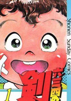 六三四の剣|全24巻!最終巻まで基本無料で読めるマンガアプリ!サンデーうぇぶり