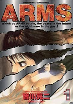 ARMS-アームズ- 全巻無料で読める公式マンガアプリ_サンデーうぇぶり
