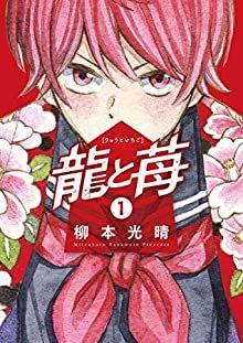 龍と苺|最新刊第4巻!全巻無料で読める公式マンガアプリ_サンデーうぇぶり